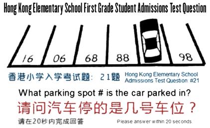 тест на поступление в первый класс в китае
